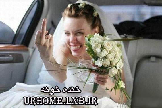 عکس عروس خنده دار